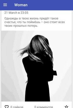 Woman apk screenshot