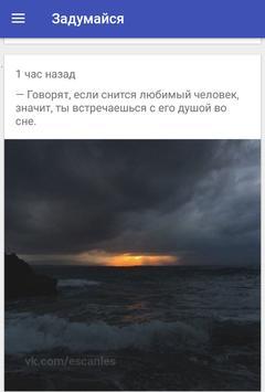 Задумайся apk screenshot