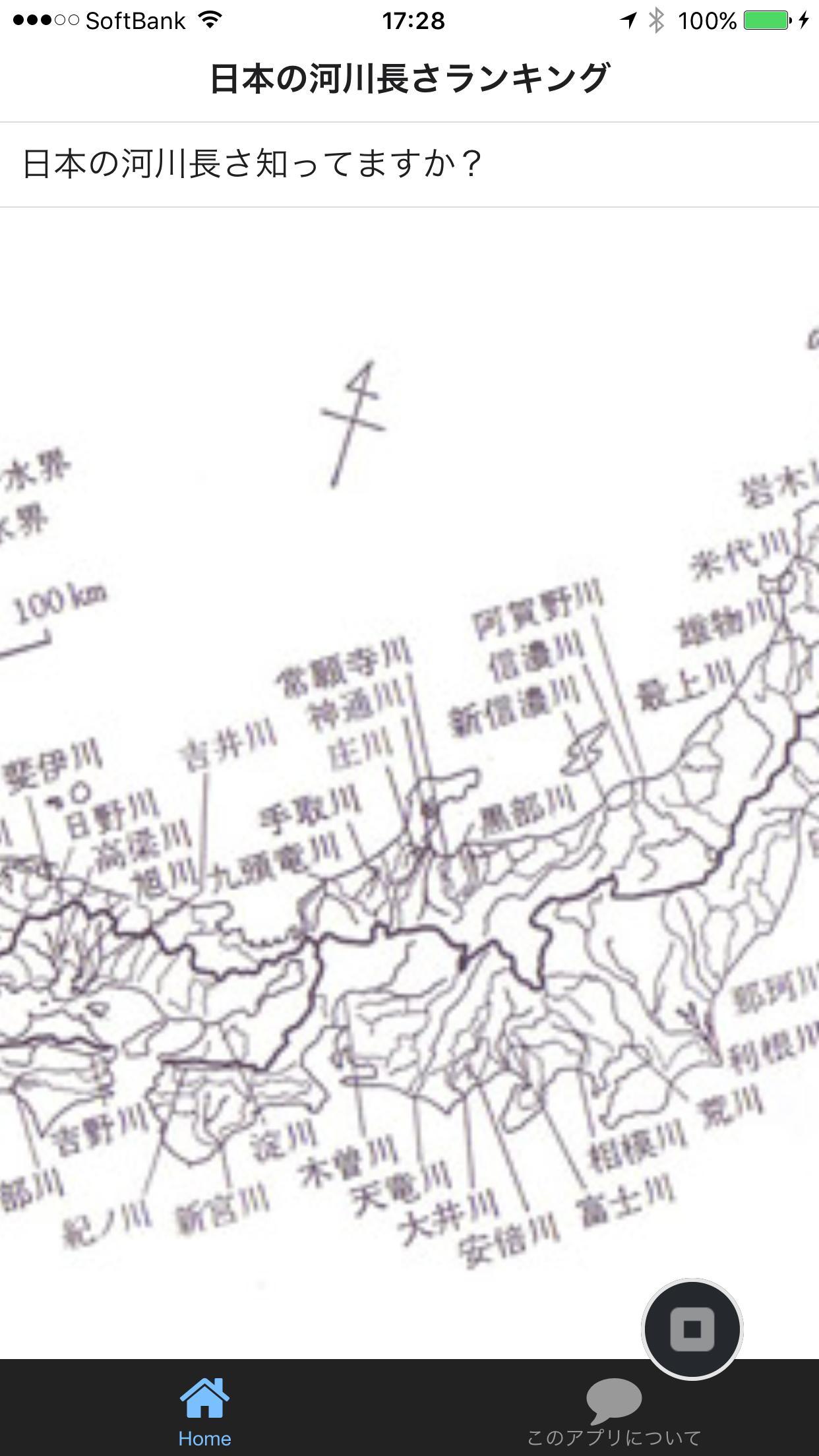 ランキング 日本 川 の さ 長