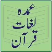 Umda Lughat Quran icon