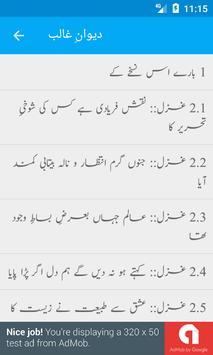 Deewan-e-Ghalib screenshot 1