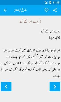 Deewan-e-Ghalib screenshot 2