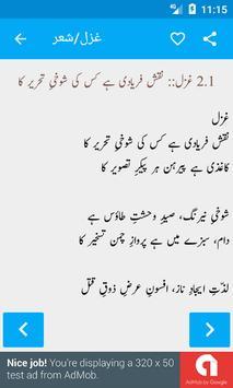 Deewan-e-Ghalib screenshot 3
