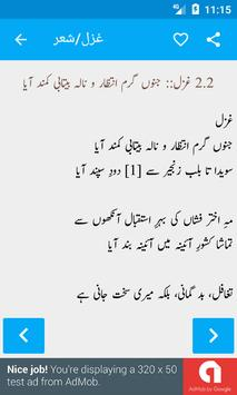 Deewan-e-Ghalib screenshot 4
