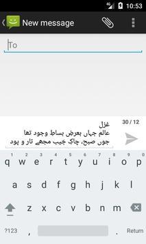 Deewan-e-Ghalib screenshot 7