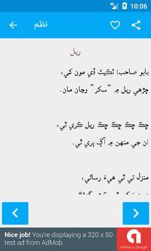 Sindhi Kids Poems (Dharti Tara) By Nisar Bazmi apk screenshot