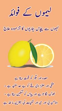 Sabziyan Aur Sehat - Vegetables benefits to health poster