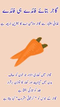 Sabziyan Aur Sehat - Vegetables benefits to health screenshot 1