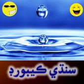 Sindhi English Water Keyboard icon
