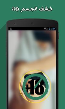 جهاز كشف الجسم بدون ملابسPrank apk screenshot