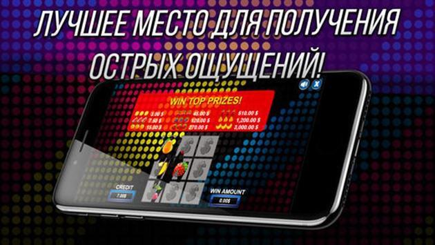 Казино Вулкан онлайн - Игровые автоматы вулкан screenshot 1