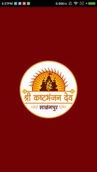 Salangpur Hanumanji poster