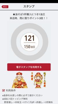 油そば春日亭公式アプリ screenshot 1