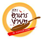 เมนูอาหาร สูตรอาหารง่ายๆ icon
