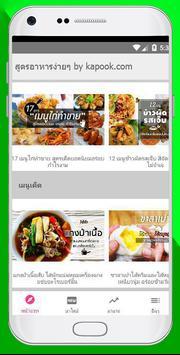 เมนูอาหาร สูตรอาหารง่ายๆ poster