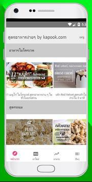 เมนูอาหาร สูตรอาหารง่ายๆ apk screenshot