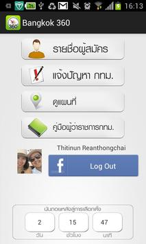 BKK360 screenshot 1