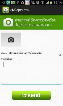 BKK360 screenshot 4
