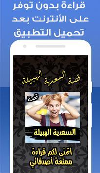 قصص مغربية | السعدية الهبيلة apk screenshot
