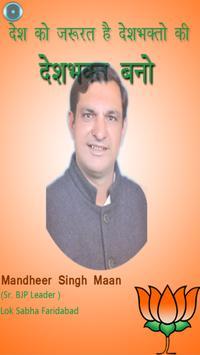 MandheerSinghMaan poster
