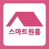 스마트원룸-신림동원룸 서울대입구원룸 실사진원룸 서울원룸 icon