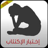 إختبار الإكتئاب icon