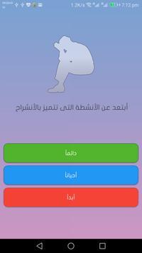 إختبار الإكتئاب apk screenshot