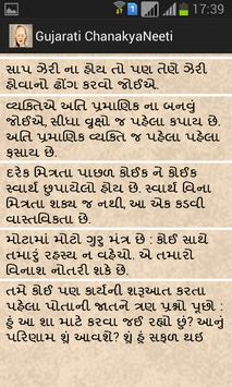 Gujarati ChanakyaNeeti screenshot 3
