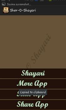 Sher O Shayari Second Version apk screenshot