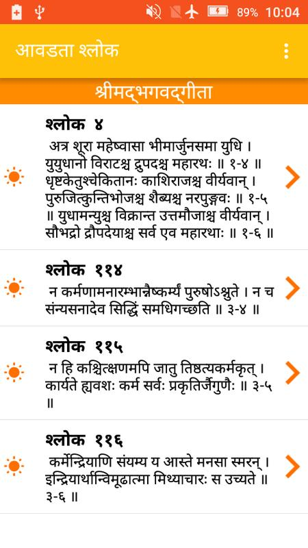 bhagavad gita in sanskrit with marathi translation pdf