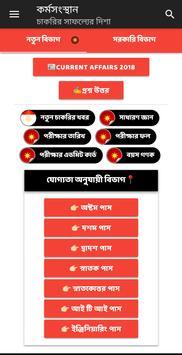 Karmasangsthan screenshot 1