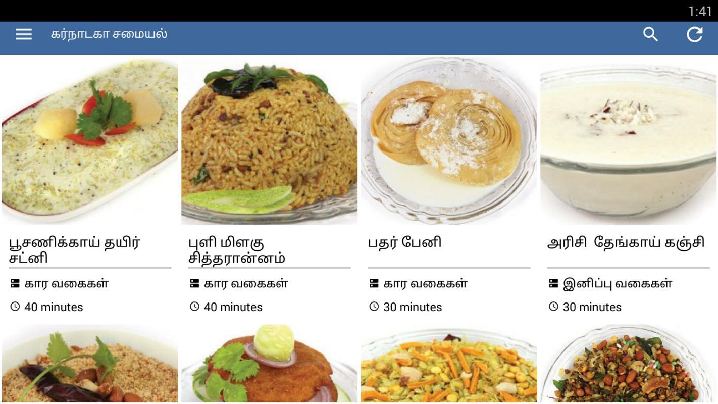 Karnataka recipes for android apk download karnataka recipes screenshot 3 forumfinder Images