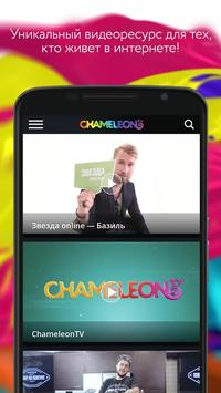 Chameleon TV poster