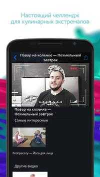 Chameleon TV apk screenshot
