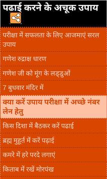 Padhai Karne Ke Achook Upay poster