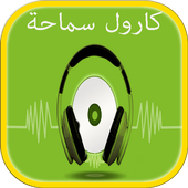 أغاني و منوعات كارول سماحة icon