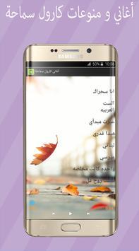 أغاني و منوعات كارول سماحة apk screenshot
