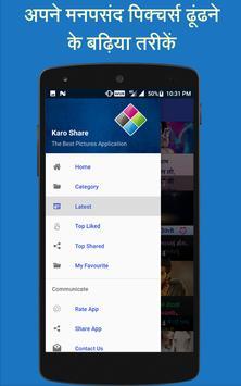 KaroShare- Hindi Pictures App apk screenshot