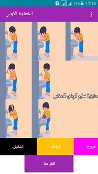 تعليم الوضوء للأطفال poster