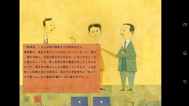 新美南吉物語 screenshot 13