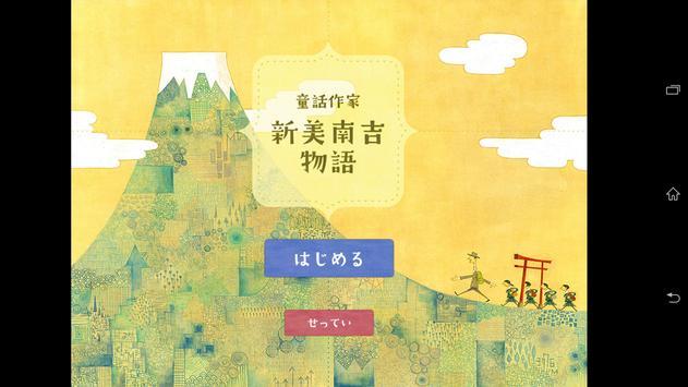 新美南吉物語 screenshot 10