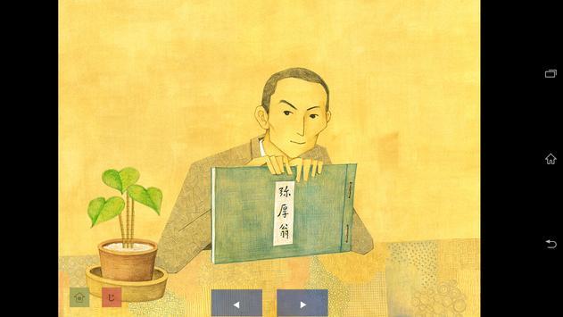 新美南吉物語 screenshot 1