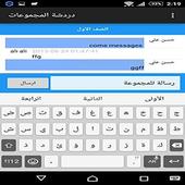 karam local chat for school icon