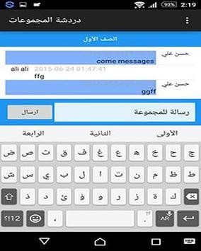 karam local chat for school apk screenshot