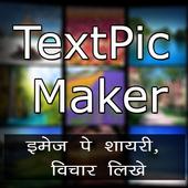 TextPic Maker - फोटो पे  शायरी, विचार लिखे icon