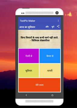 TextPic Maker - फोटो पे  शायरी, विचार लिखे poster
