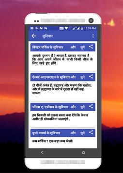 TextPic Maker - फोटो पे  शायरी, विचार लिखे screenshot 1