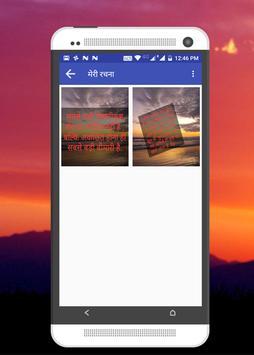 TextPic Maker - फोटो पे  शायरी, विचार लिखे screenshot 5