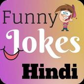 😂Funny Jokes in Hindi - हिंदी चुटकुले (2018) 😂 icon
