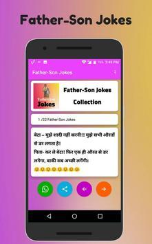 😂Funny Jokes in Hindi - हिंदी चुटकुले (2018) 😂 screenshot 7